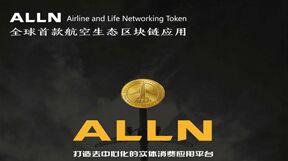 【重磅】航模空生态区块链ALLN首次发行