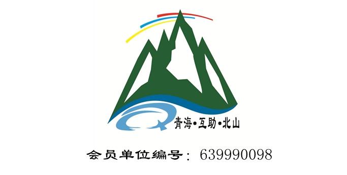 青海互助县北山国家森林公园简介