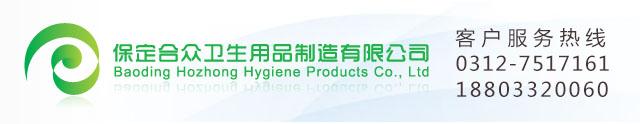 保定合众卫生用品制造有限公司