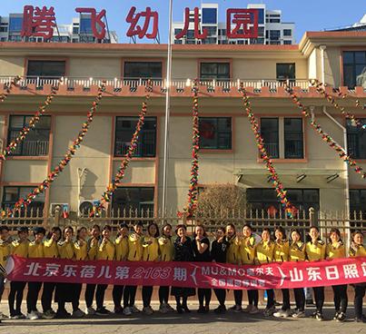 乐虎国际网站第2163期 Mu&Mo 奥尔夫全国巡回师训营-山东日照站