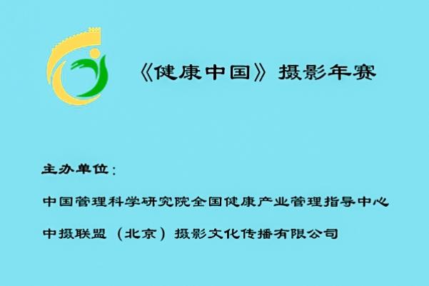 《健康中国》摄影年度大赛