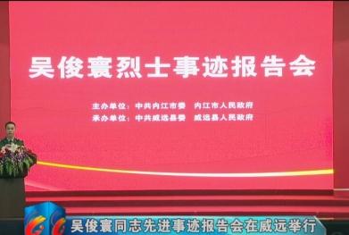 视频 |吴俊寰同志先进事迹报告会在威远举行