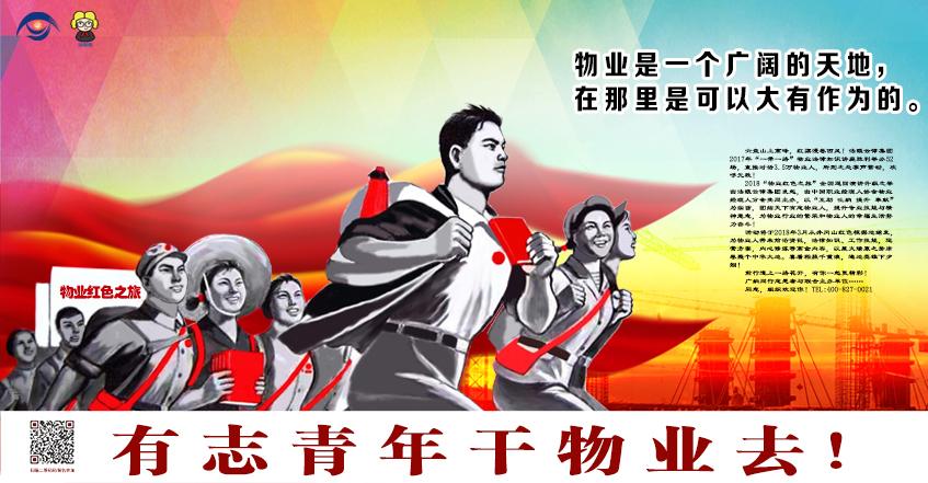 """第一站:法眼集团""""红色物业之旅""""长沙站 大型公益讲座成功举行!"""
