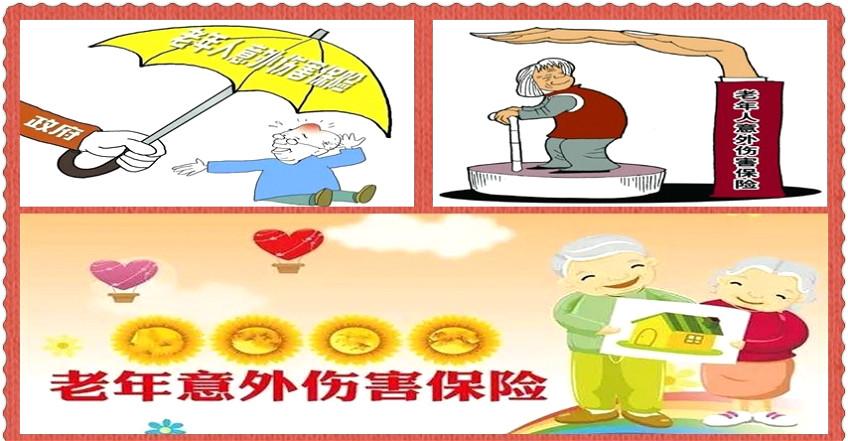 九江市2018年老年人意外伤害保险工作通告