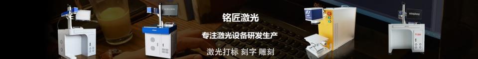 苏州铭匠激光科技有限公司