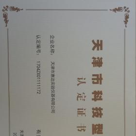 天津市科技型企业
