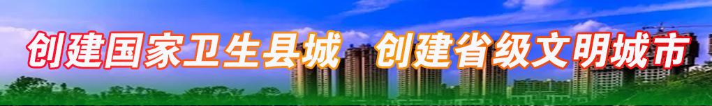 创建国家卫生县城和省级文明城市