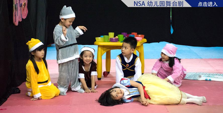NSA 幼儿园舞台剧