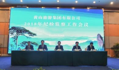 集团公司召开2018年纪检监察工作会议