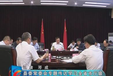 视频 | 县委常委会专题传达学习全省市厅级主要领导干部读书班精神