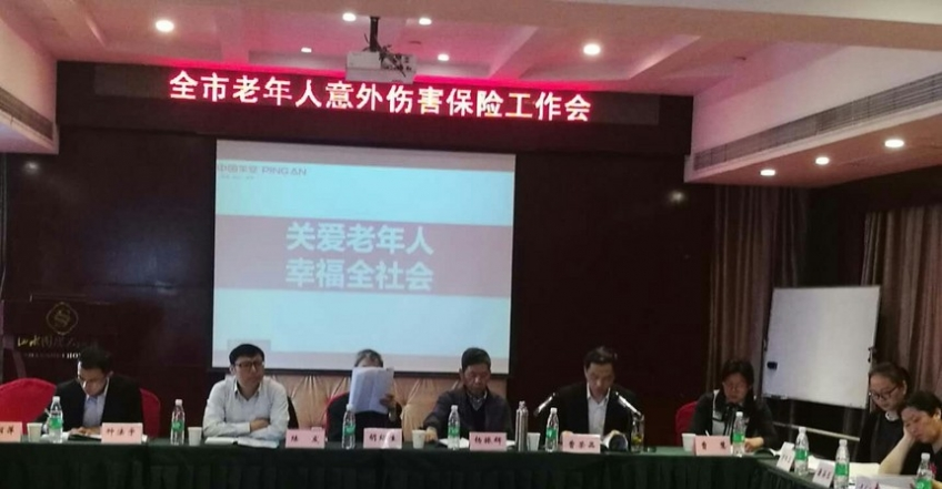 九江市进一步优化老年意外险服务  努力办好为民实事