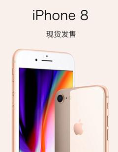 好宝数码 Apple/苹果 iPhone 8 苹果8手机正品国行港版现货全新