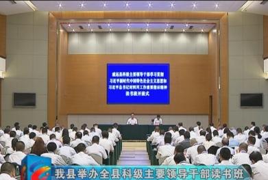 视频|我县举办全县科级主要领导干部读书班