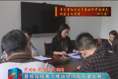 视频|县投促局着力推动经济高质量发展