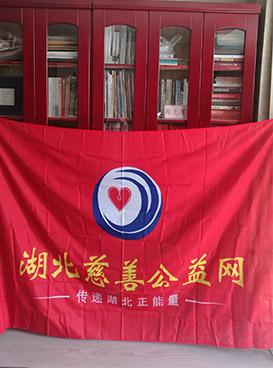 湖北慈善公益网旗帜