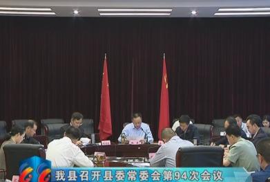 视频|我县召开县委常委会第94次会议