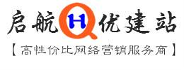 南昌网站建设|网站优化-启航科技