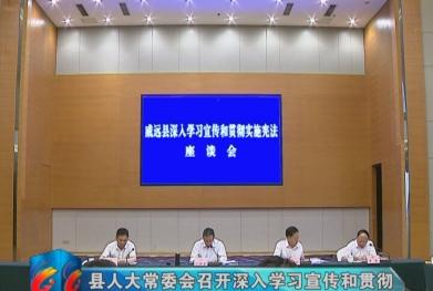 视频|县人大常委会召开深入学习宣传和贯彻实施宪法座谈会