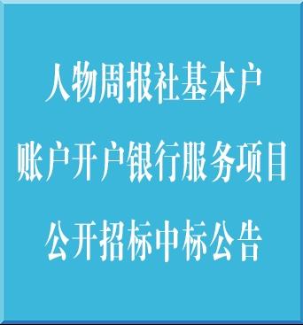 人物周报社基本户账户开户银行服务项目  公开招标中标公告