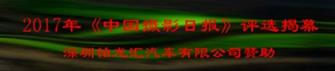 2017年度《中国摄影日报微刊》获奖作品专集