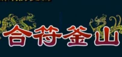 """""""釜山合符""""的考古学和原始宗教意义初探"""