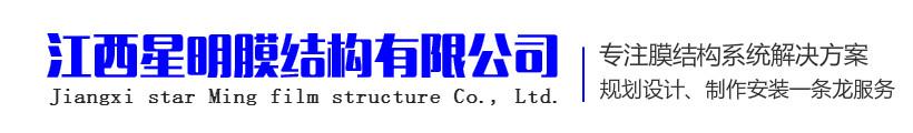 江西南昌膜结构 -星明膜结构公司