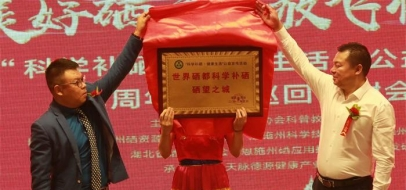 天脉德源四周年宣传活动