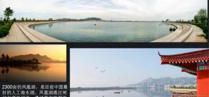 山东石岛凤凰湖