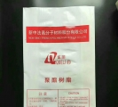 高压乳白袋-长春包装厂
