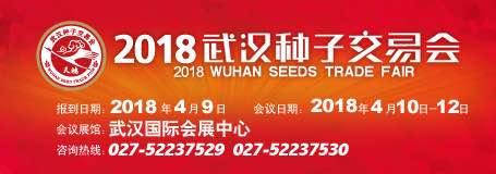 2018-中国武汉种子交易会