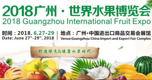 2018-广州-世界水果博览会