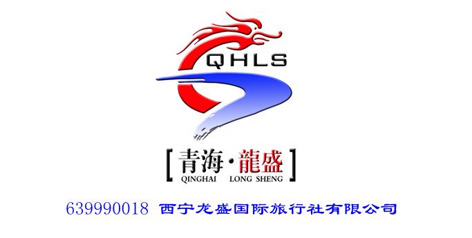 西宁龙盛国际旅行社有限公司