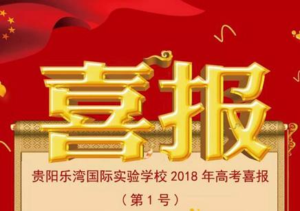 贵阳乐湾国际实验学校2018年高考喜报(第1号)