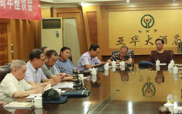 保定市老年协会召开庆祝建党97周年座谈会
