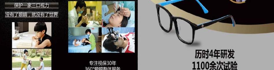 临沂爱大爱手机眼镜代理商-护眼产品,防蓝光,预防近视,老花眼等