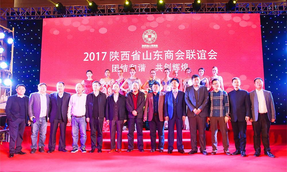 2017陕西省山东商会联谊会