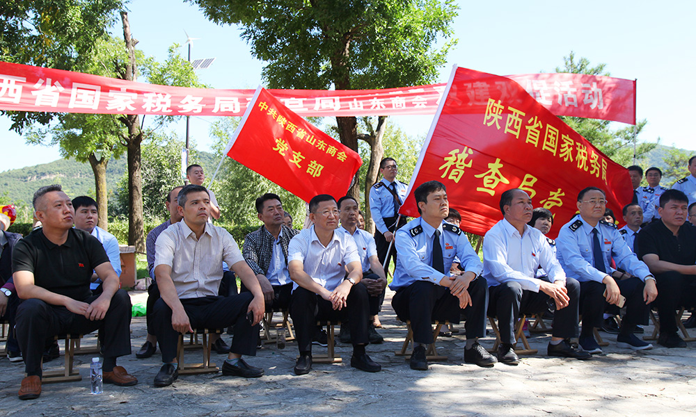 陕西省山东商会党支部与陕西省国税局稽查局党支部开展