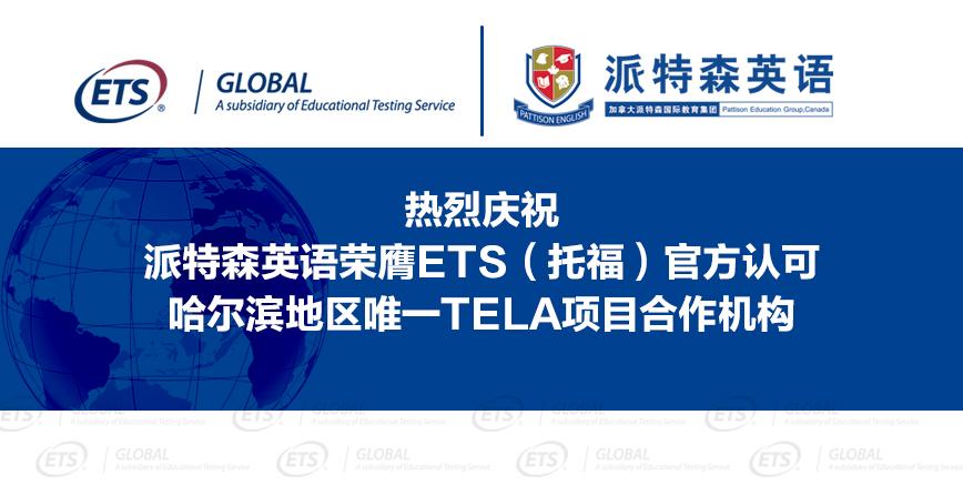 派特森英语荣膺ETS(托福)官方认可 哈尔滨地区TELA项目合作机构