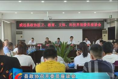 视频|县政协召开委员座谈会