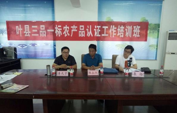 """叶县成功举办""""三品一标""""农产品认证工作培训班"""