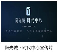 陽光城時代中心宣傳片