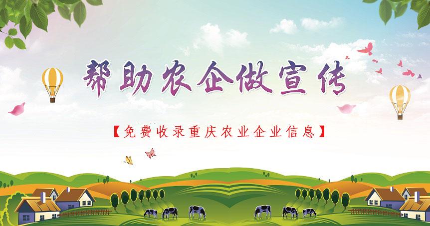重庆农业企业
