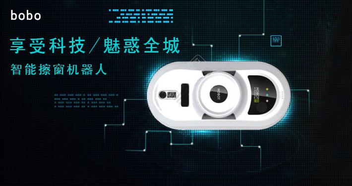 BOBO三代智能擦窗机器人家用全自动电动擦玻璃机器人擦窗宝机电动擦窗机擦玻璃工具