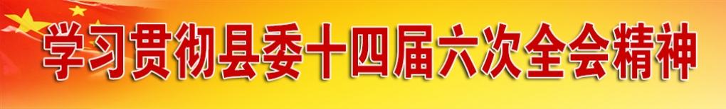 学习贯彻县委十四届六次全会精神