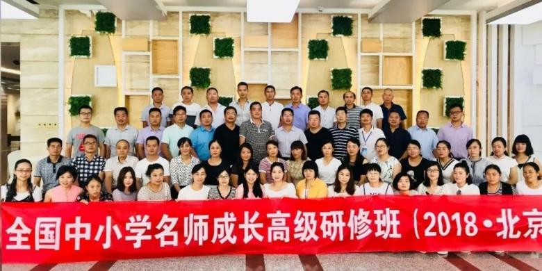 【第二期】全國中小學名師成長高級研修班在北京圓滿結束