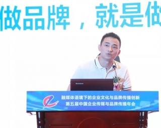 第五届中国企业传媒与品牌传播年会获人民网等多家主流媒体关注报道