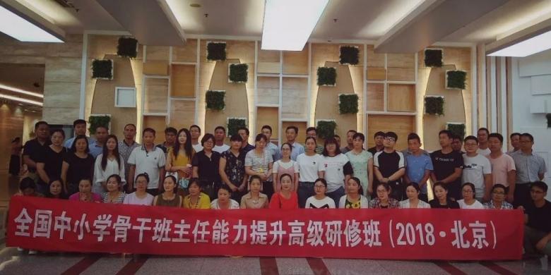 【第一期】全國中小學骨干班主任專題能力提升培訓在北京圓滿結束