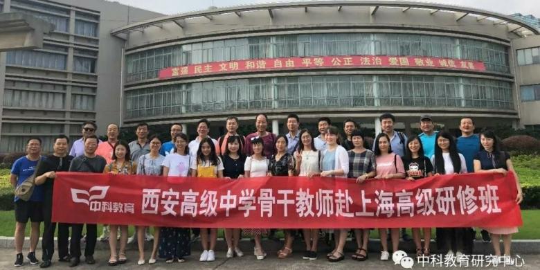 【教師培訓】西安高級中學2018年暑期培訓會圓滿落幕