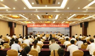 集团公司召开2018年上半年经营管理工作会议