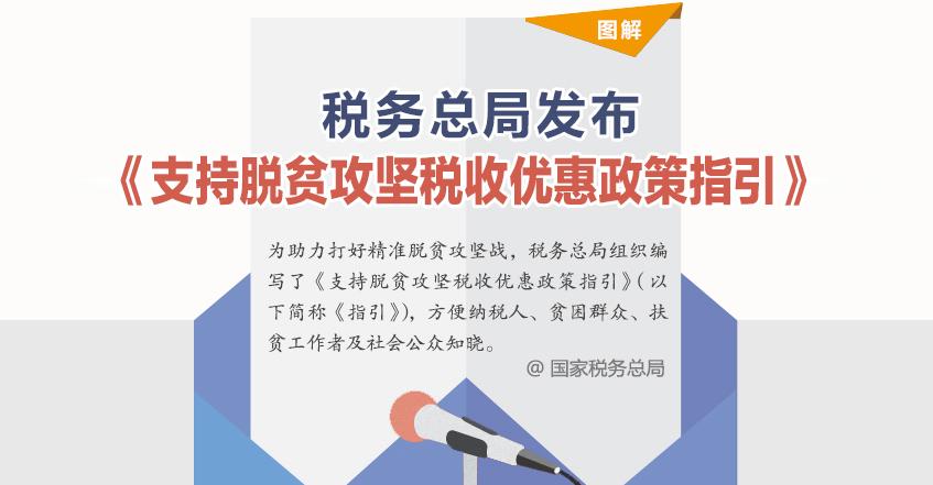 税务总局发布《支持脱贫攻坚税收优惠政策指引》